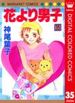 花より男子 カラー版 35-電子書籍