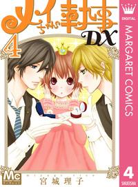 メイちゃんの執事DX 4-電子書籍