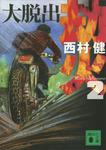 劫火(2) 大脱出-電子書籍