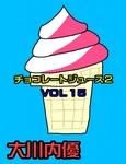 チョコレートジュース2VOL15-電子書籍