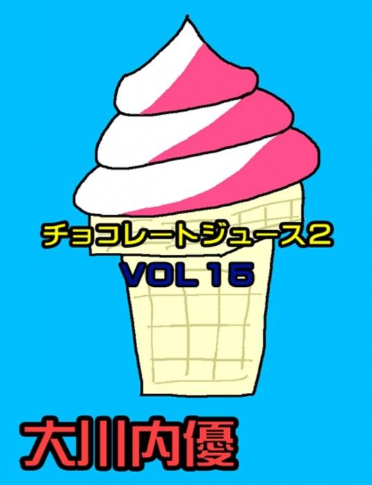 チョコレートジュース2VOL15-電子書籍-拡大画像
