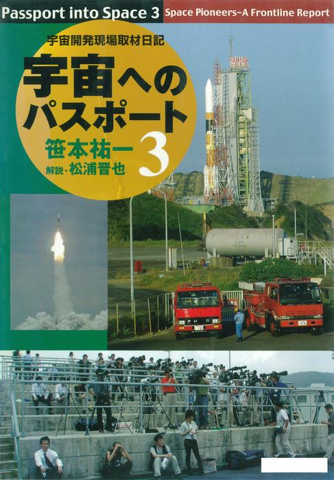 宇宙へのパスポート3-電子書籍-拡大画像