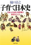 子育て日本史 日本人の品性・美意識の源流をたどる-電子書籍