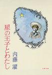 星の王子とわたし-電子書籍