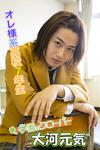 大河元気写真集 vol.1 オレ様系高校7年生!? by学園のクローバー-電子書籍