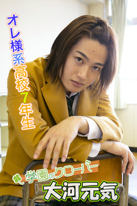大河元気写真集 vol.1 オレ様系高校7年生!? by学園のクローバー