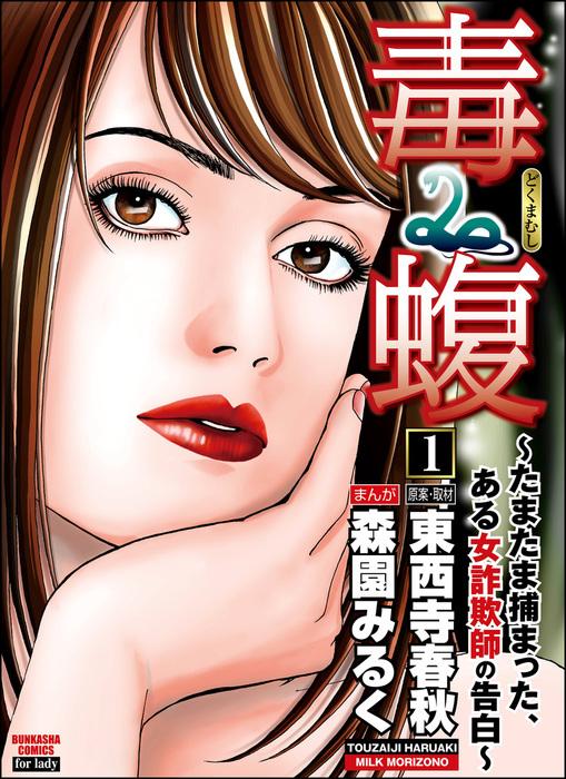 毒蝮~たまたま捕まった、ある女詐欺師の告白~ 1巻拡大写真