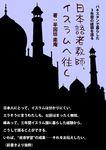 日本語老教師、イスラムへ往く-電子書籍
