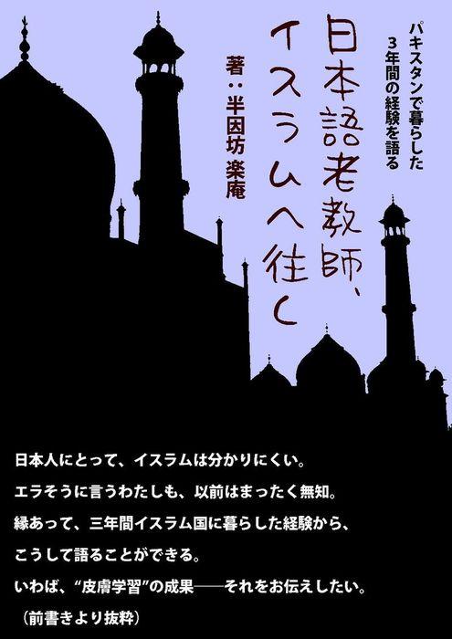 日本語老教師、イスラムへ往く拡大写真