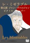 レ・ミゼラブル 第五部 ジャン・ヴァルジャン-電子書籍