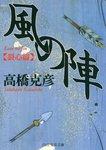 風の陣【裂心篇】-電子書籍