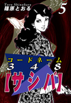 コードネーム348【サシバ】(5)-電子書籍