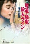 尾道・鳥取殺人ライン-電子書籍
