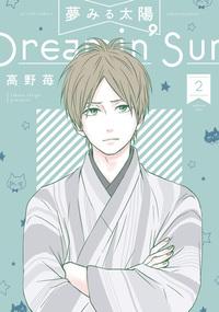 夢みる太陽 / 2-電子書籍