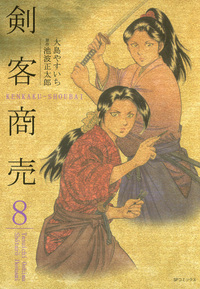 剣客商売(大島やすいち著)8巻