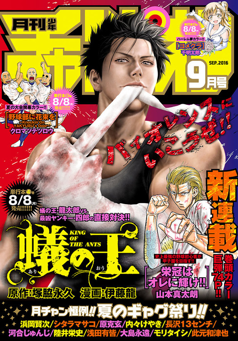 月刊少年チャンピオン 2016年9月号拡大写真