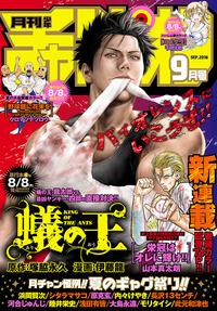 月刊少年チャンピオン 2016年9月号