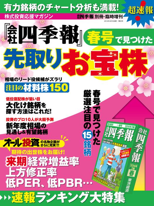 会社四季報 2014年春号で見つけた先取りお宝株-電子書籍-拡大画像