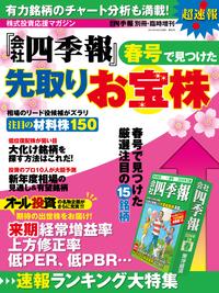 会社四季報 2014年春号で見つけた先取りお宝株