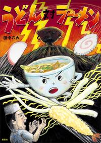 うどん対ラーメン-電子書籍