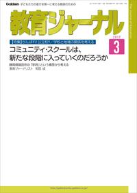 教育ジャーナル 2017年3月号Lite版(第1特集)