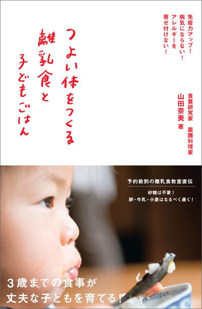 つよい体をつくる離乳食と子どもごはん-電子書籍