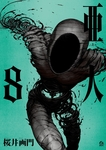 亜人(8)-電子書籍