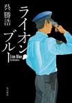 ライオン・ブルー-電子書籍