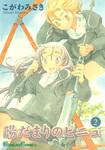 陽だまりのピニュ 2巻-電子書籍