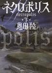 ネクロポリス 下-電子書籍
