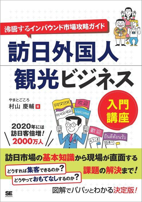 訪日外国人観光ビジネス入門講座 沸騰するインバウンド市場攻略ガイド-電子書籍-拡大画像