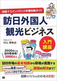 訪日外国人観光ビジネス入門講座 沸騰するインバウンド市場攻略ガイド-電子書籍