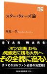 スター・ウォーズ論-電子書籍