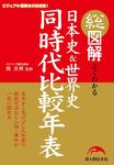 総図解 よくわかる 日本史&世界史 同時代比較年表-電子書籍