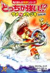 どっちが強い!? サメvsメカジキ 海の頂上決戦-電子書籍