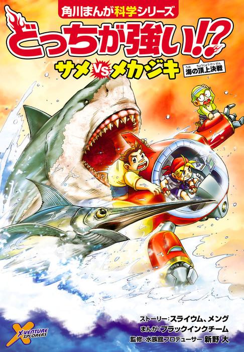 どっちが強い!? サメvsメカジキ 海の頂上決戦-電子書籍-拡大画像