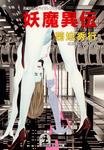 妖魔異伝-電子書籍