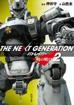 THE NEXT GENERATION パトレイバー (2) 明の明日-電子書籍
