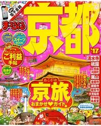 まっぷる 京都'17-電子書籍