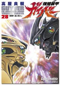 強殖装甲ガイバー(28)
