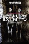 骸骨考―イタリア・ポルトガル・フランスを歩く―-電子書籍