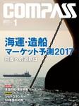 海事総合誌COMPASS2017年1月号 海運・造船マーケット予測 2017 回復への道筋は-電子書籍