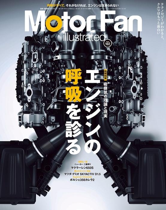 Motor Fan illustrated Vol.102拡大写真