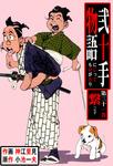 弐十手物語31 繋-電子書籍