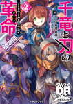 ソード・ワールド2.0リプレイ 千竜と刃の革命2 BreakOut-電子書籍