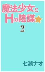 魔法少女とHの陰謀 2-電子書籍