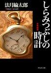 しらみつぶしの時計-電子書籍