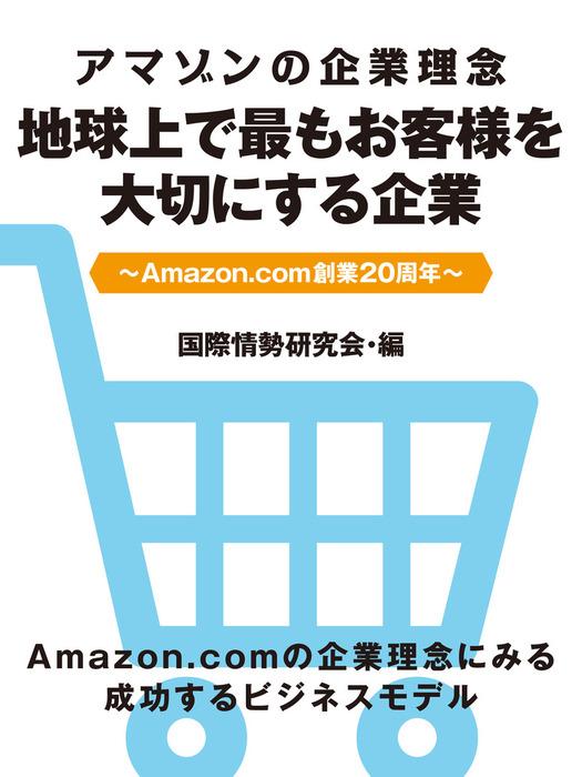 アマゾンの企業理念 地球上で最もお客様を大切にする企業 ~Amazon.com創業20周年~拡大写真