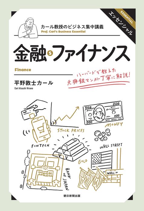 カール教授のビジネス集中講義 金融・ファイナンス-電子書籍-拡大画像