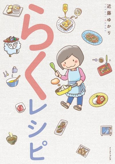 らくレシピ-電子書籍